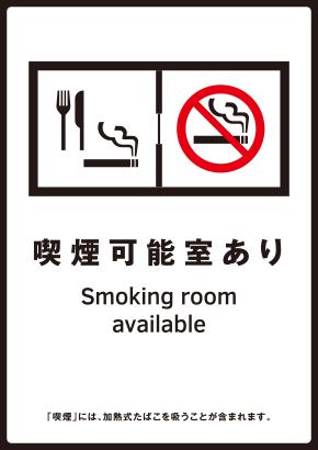 標識の一覧 なくそう!望まない受動喫煙。